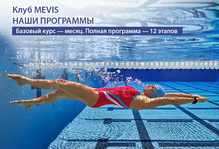 Плавание - клуб Mevis, наши программы