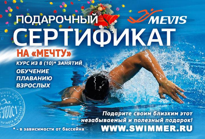 Подарочный сертификат - обучение плаванию