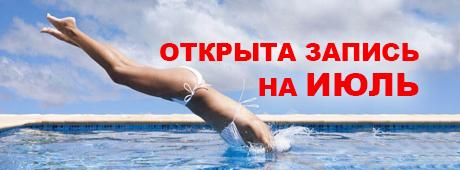 Запись на тренировки по плаванию лето 2018
